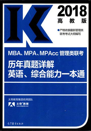 2018MBA、MPA、MPAcc管理类联考历年真题详解