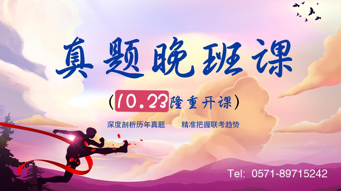 10月23日杭州太奇真题晚班课开课