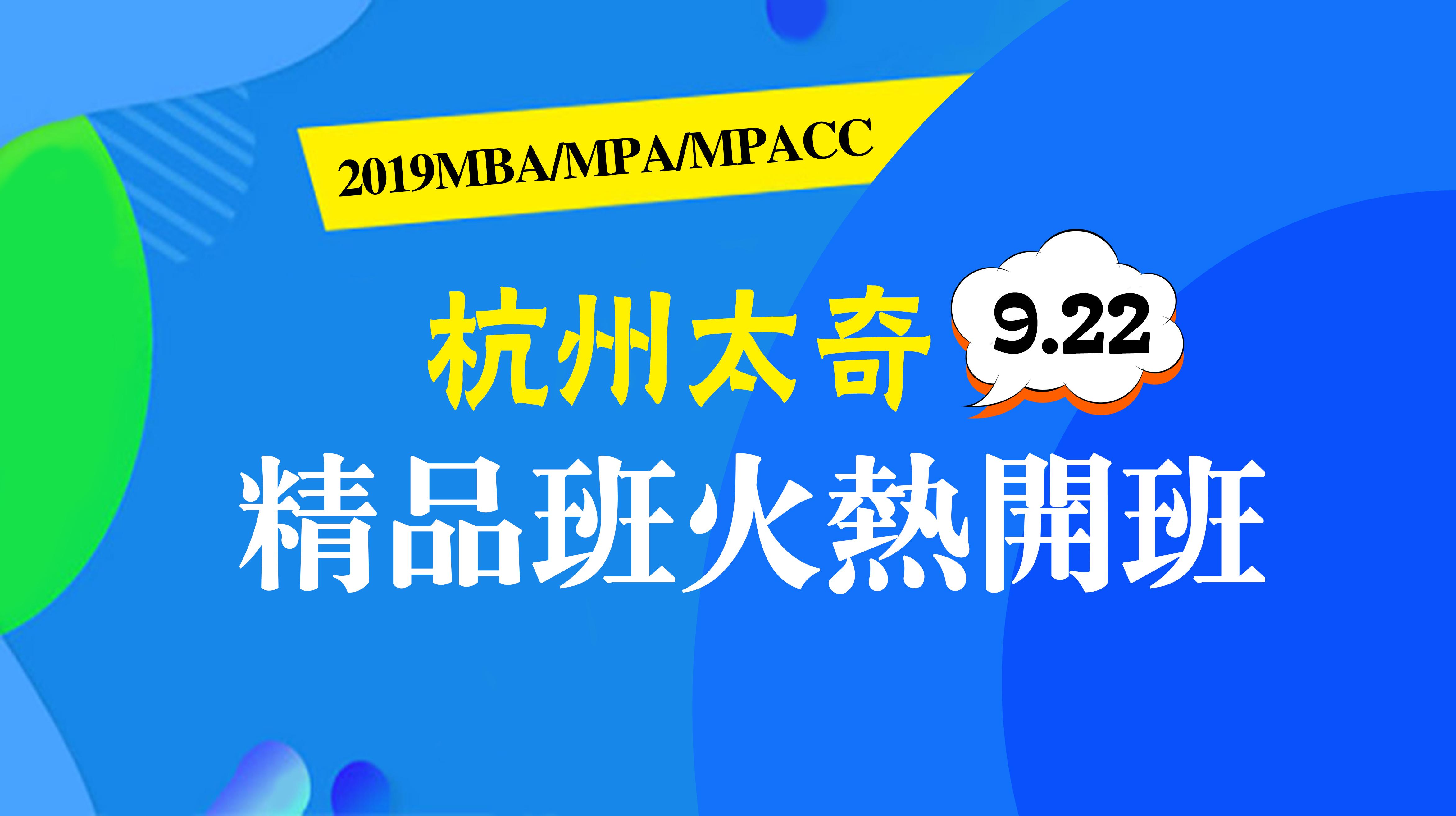 2019杭州太奇精品班9月22日强势开班