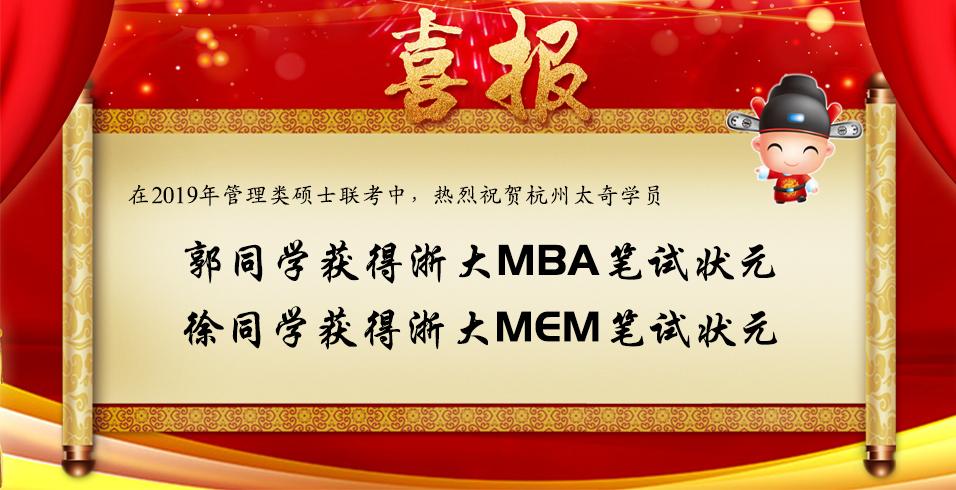 热烈祝贺杭州学员在2019联考中斩获佳绩!