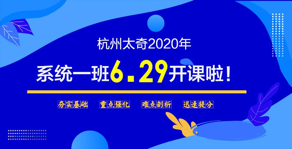 2020年MBA/MPA/MPAcc系统一班6月29日火热开班!