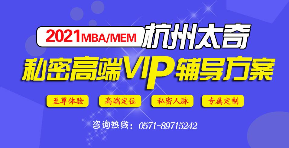2021MBA高端VIP方案