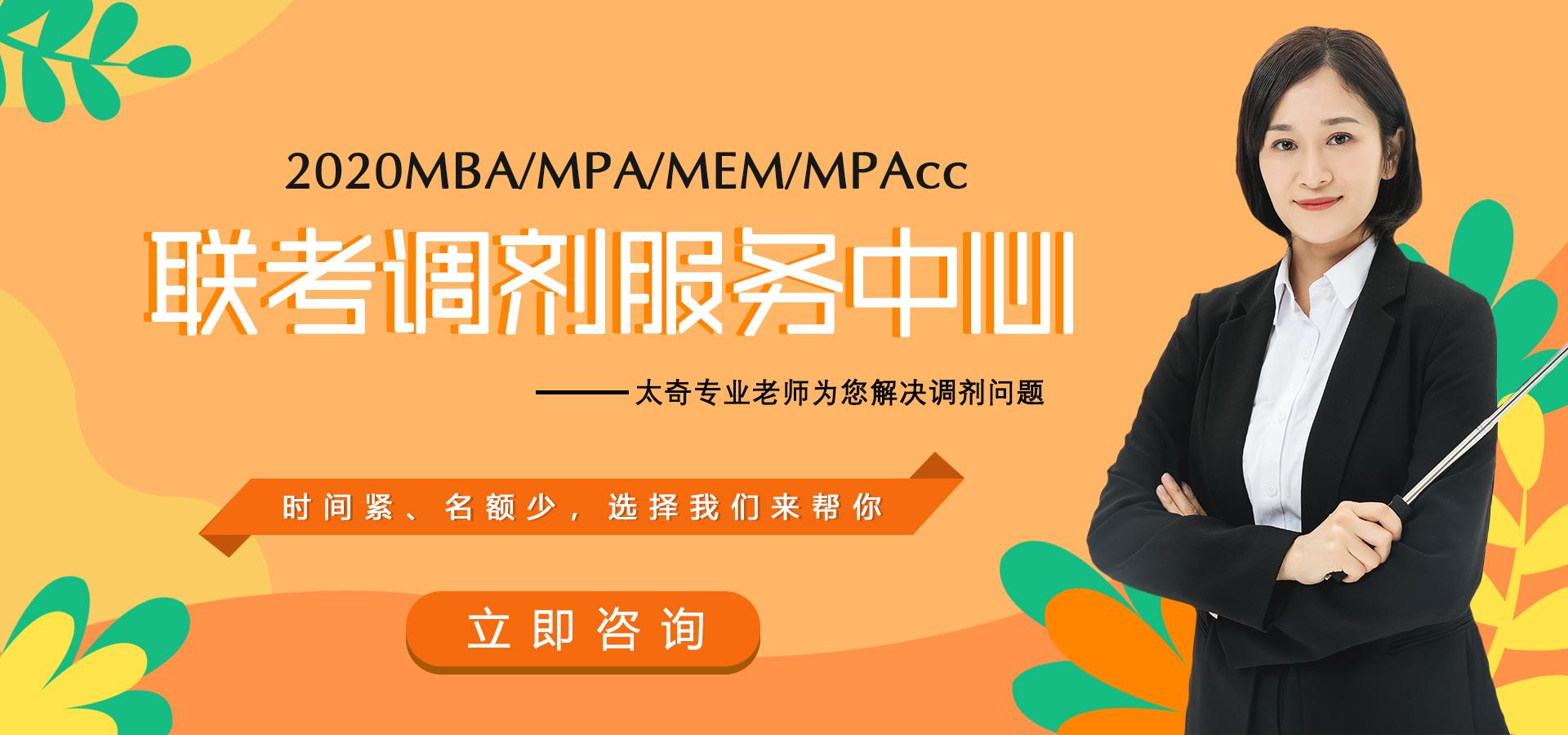 2020MBA/MPA/MEM/MPAcc联考调剂服务中心