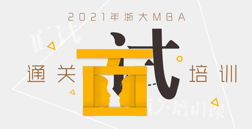 2021浙大MBA提前面试培训6月开课