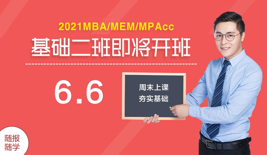 杭州太奇2021级基础二班6月6日正式开课