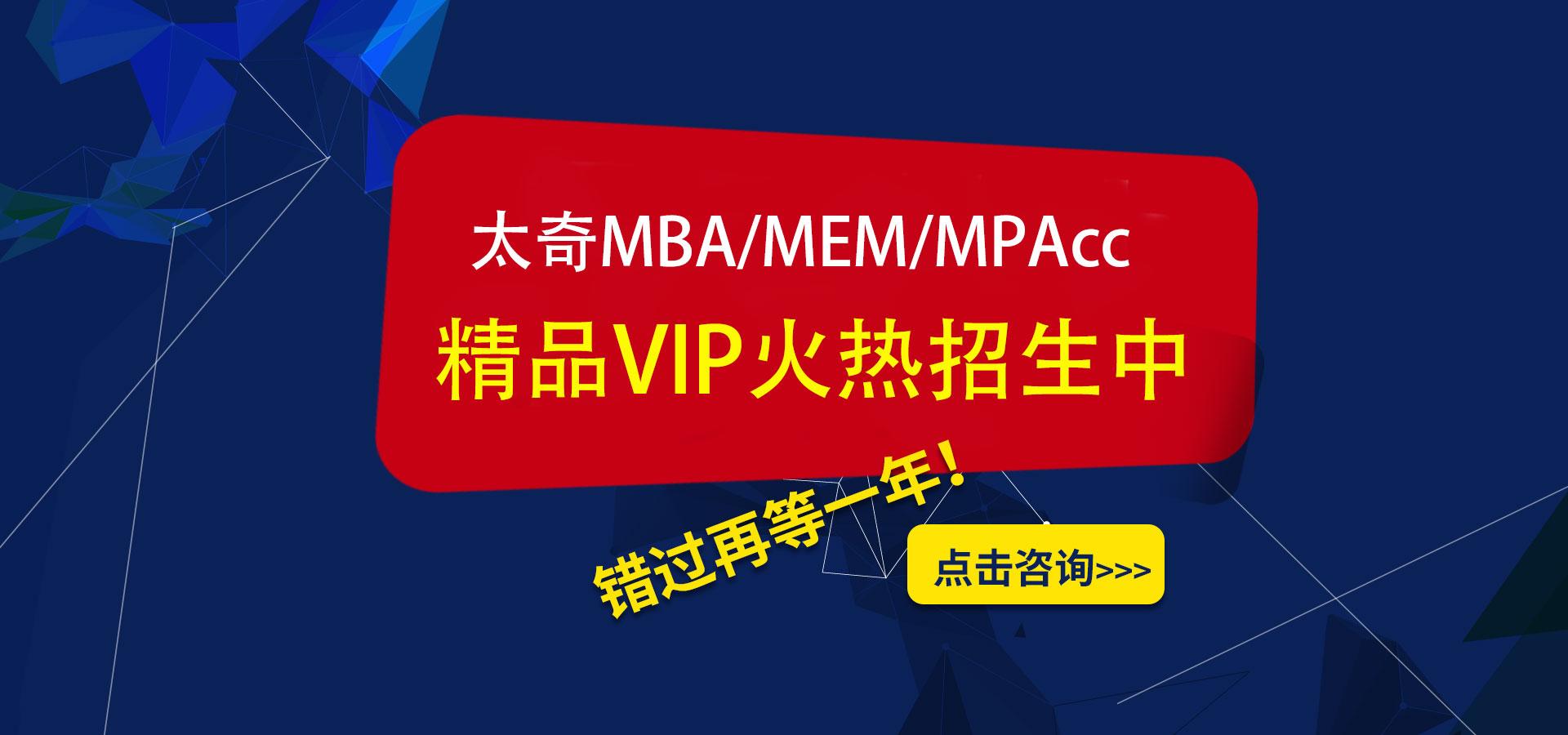 备战2021年MBA/MEM精品VIP班开课了