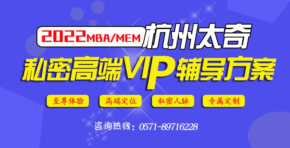 2022MBA高端VIP方案