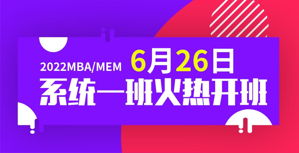 2022年MBA/MEM笔试辅导系统一班6月26日火热开班!