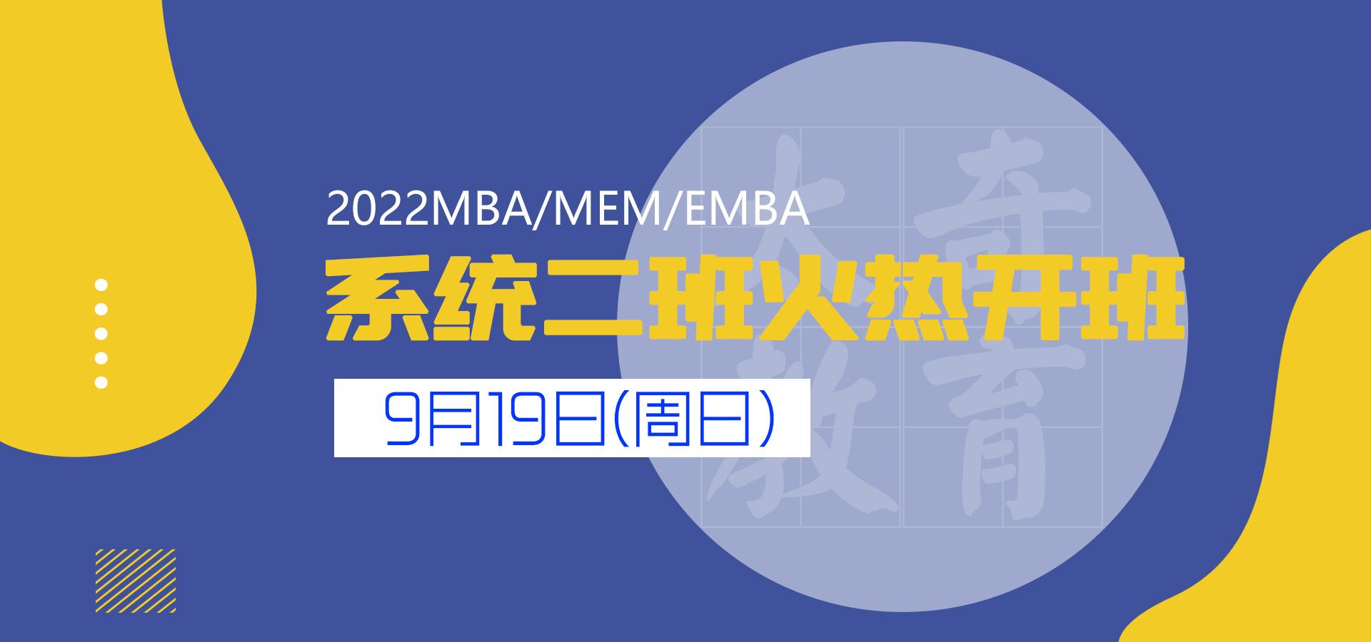 9月19日|2022年MBA/MEM系统二班名师面授