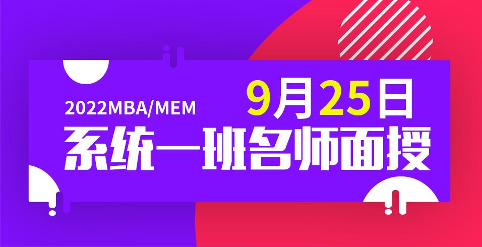 2022年MBA/MEM笔试辅导系统一班9月25日名师面授!